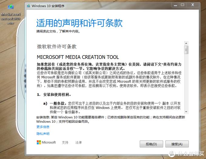 """▲▲准备一块8G(或以上)容量的优盘,从上边的网页点击""""立即下载工具"""",得到MediaCreationTool1909.exe 程序"""
