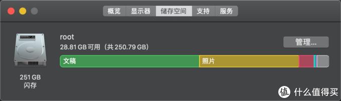 比较悲催的256G 硬盘空间