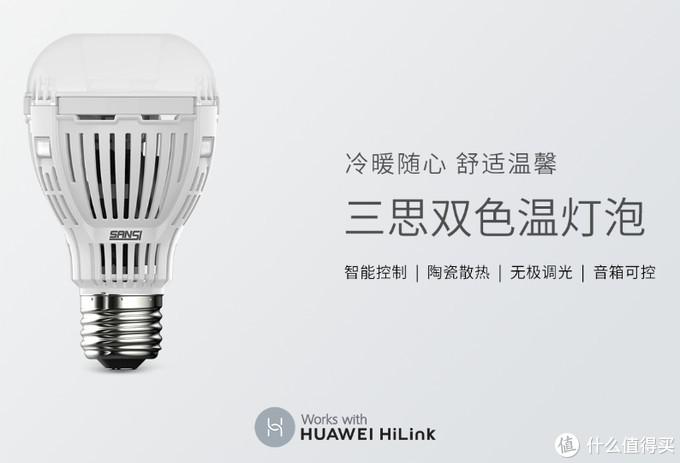 心向光明:华为商城上架三思双色温灯泡,寿命可达2.5万小时