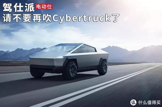 请不要再吹Cybertruck了