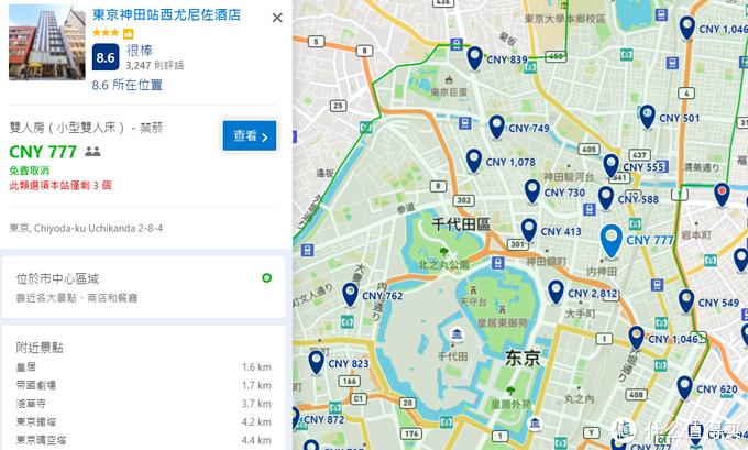 零日语玩日本:初到东京住哪里?东京快捷酒店区域推荐