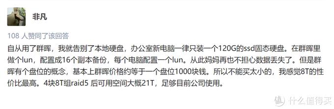值无不言157期:两台群晖插满100T西数红盘是什么体验?双12NAS选购指南