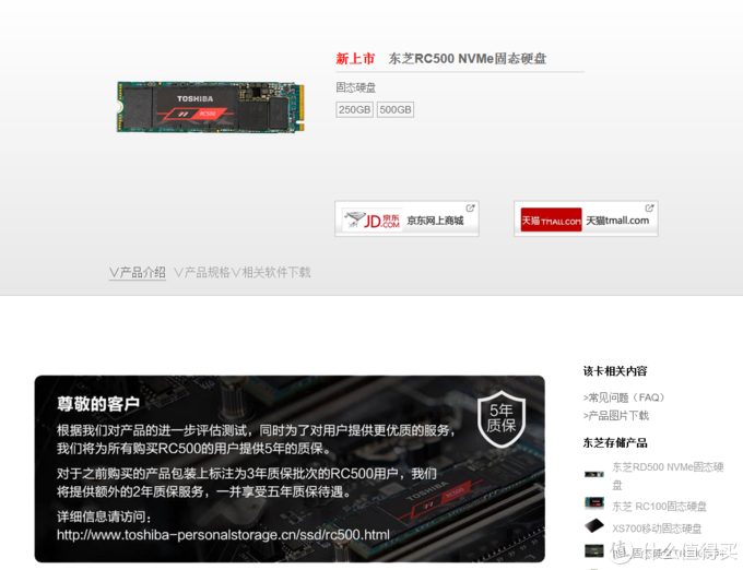 东芝RC500固态硬盘开箱及简单测试