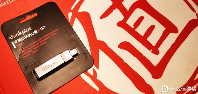 ▲▲▲X121的外包装和普通U盘没有什么区别,同样采用的包装纸双面粘贴防拆的设计,不过黑红的配色却非常打眼,毕竟是T家的经典配色,商务范很浓,但是这种包装设计不可避免的会出现我图上的情况,没错,折痕,不过也无所谓,毕竟要开包的,哈哈