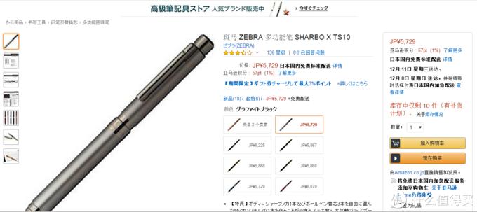 日本ZEBRA SHARBO X TS10多功能笔 石墨黑