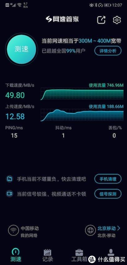 手机连wifi简单测个速