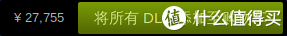 DLC总价