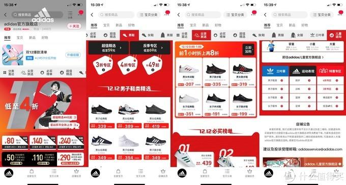 天猫adidas官方旗舰店首页活动介绍