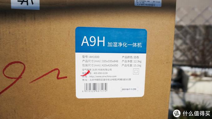 外包装上贴有产品型号和厂商信息