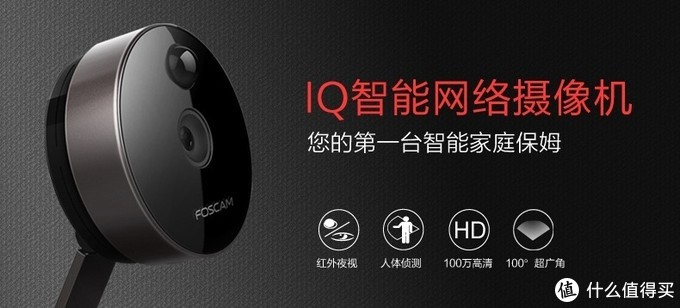 IQ智能网络摄像机