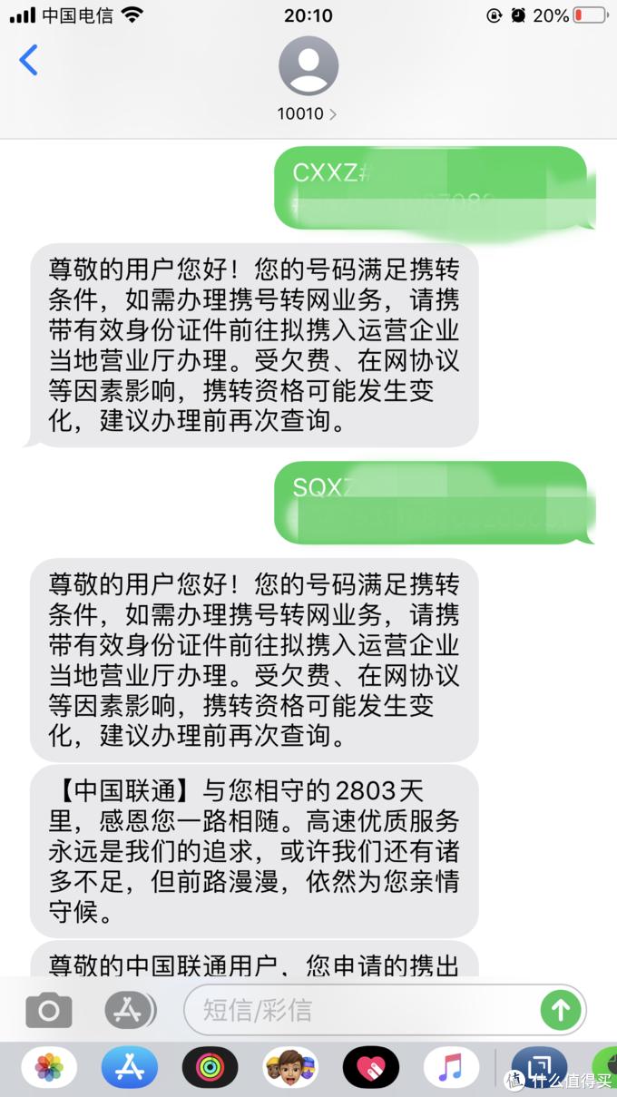 携号转网怎么办?两条短信而已