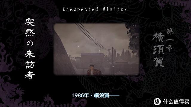 追寻20年前的东方美学 莎木3迟到的永久回忆