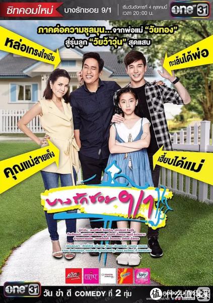 """""""值男值女""""必看的泰国电视剧"""