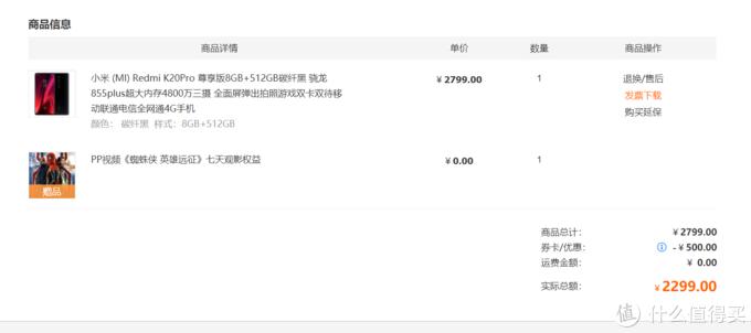 苏宁优惠下来价格是2299,选用工行信用卡支付减100,最后2199成交