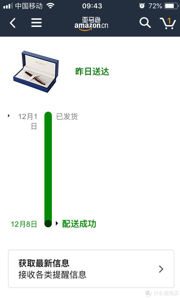 实验猿的美好生活 篇八:帮同事买的waterman钢笔开箱