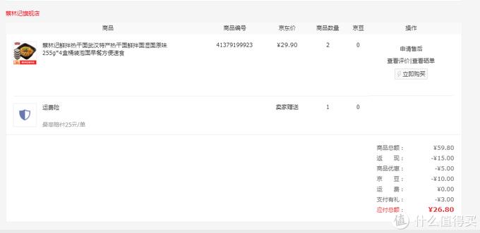 蔡林记武汉特产鲜拌热干面(独立碗装,255克)