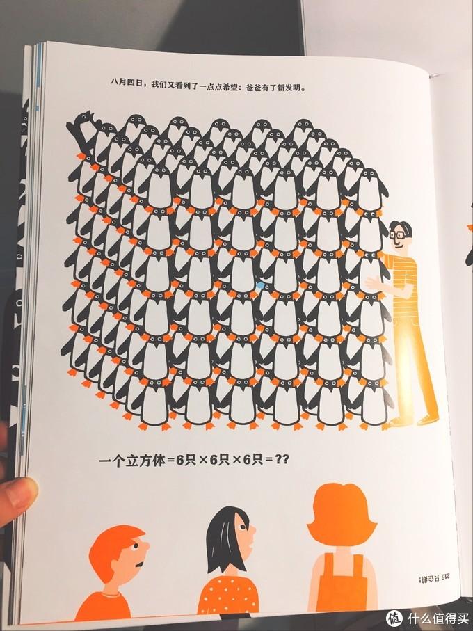 笑着玩着就把题给做了——这本数学书有毒啊!(附定格动画)