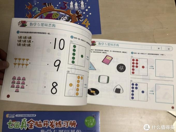 七田真全脑开发练习册:数学与逻辑思维12册套装(含赠品)