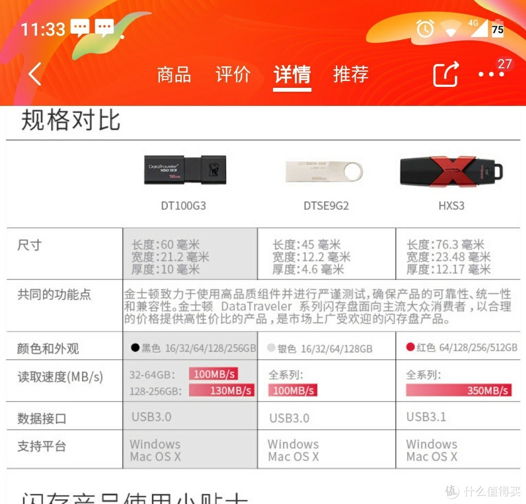 金士顿DT100G3 USB3.0闪存盘晒单