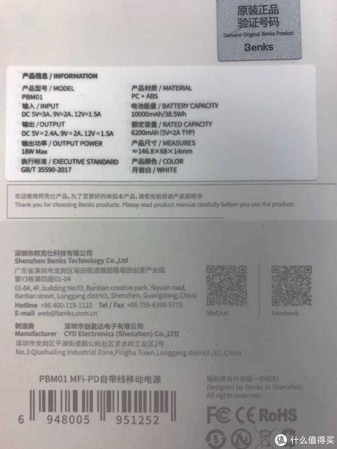 【好物推荐】iPhone的好伴侣——邦克仕PD快充充电宝,自带C94线