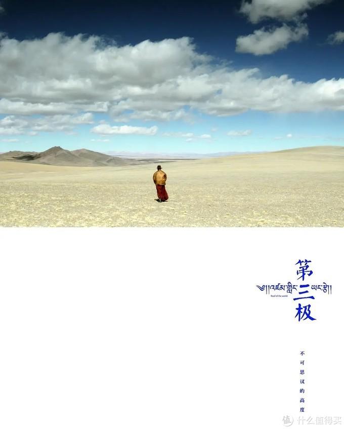 祖国那么大,那么美--十部西藏纪录片