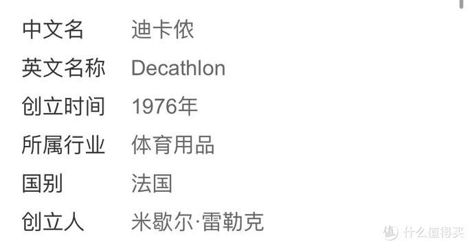 薅迪卡侬羊毛—9.9元买到迪卡侬运动健身裤