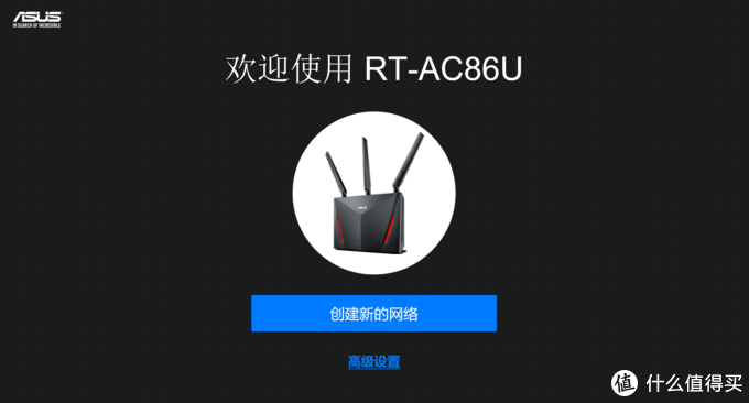 提升全屋Wi-Fi覆盖,华硕RT-AC86U简单测试和AiMesh组网体验