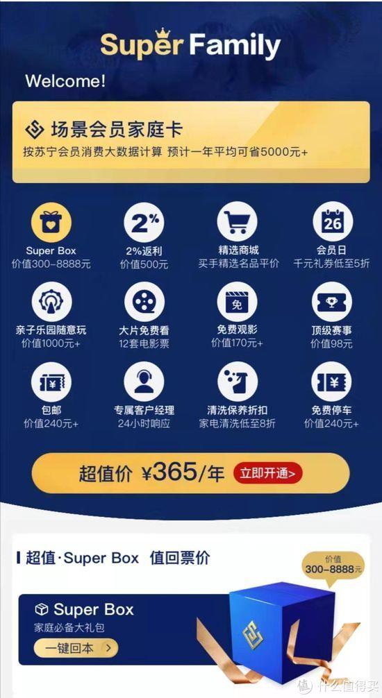 苏宁推出全新的场景式会员Super Family:价值300元以上的实物盲盒、每月2张观影套票等