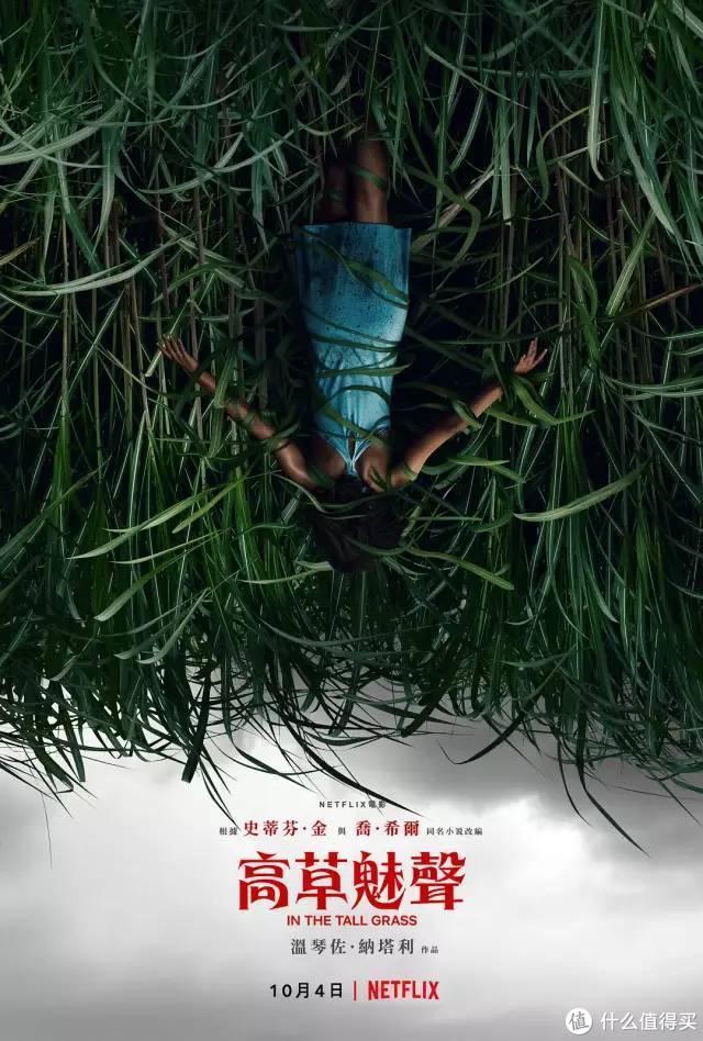 2019好看的恐怖片