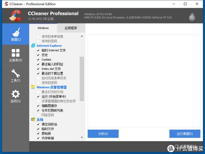 Windows不足10M却比较实用的6 软件