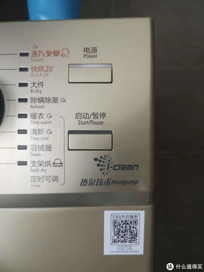 热泵技术,以及自清洁技术标识
