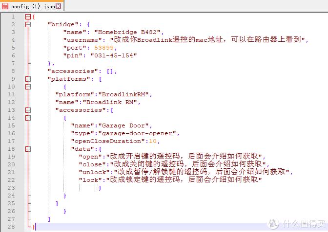 config.json示意,json文件文末提供下载