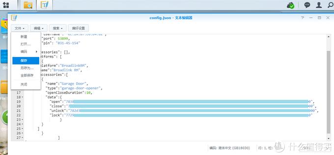 把获取的遥控码粘贴入config.json配置文件