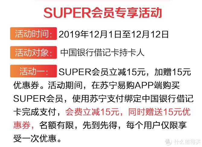一年苏宁SUPER+优酷VIP双会员限时98元,立减15再送15元支付券