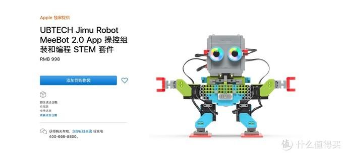 UBTECH Jimu Robot Meebot 2.0 APP 操控组装和编程 STEM 套件