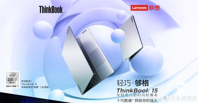 十代酷睿成就青春的你 ThinkBook 13s笔记本评测