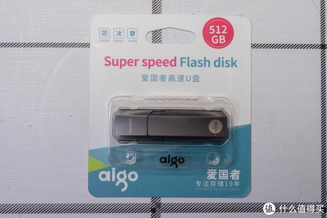 比U盘容量大,比硬盘体积小,爱国者512GB固态U盘体验