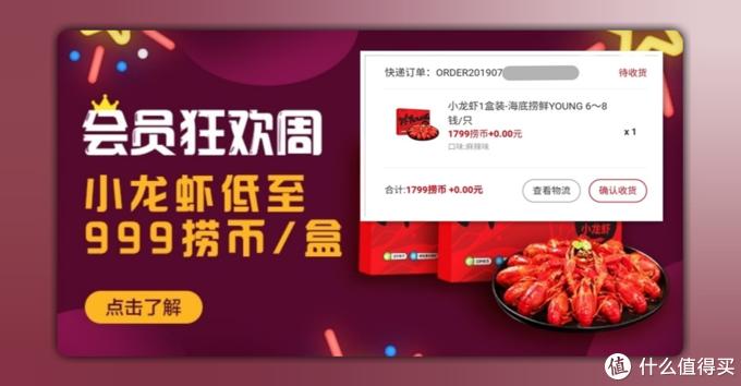 小龙虾价格对比