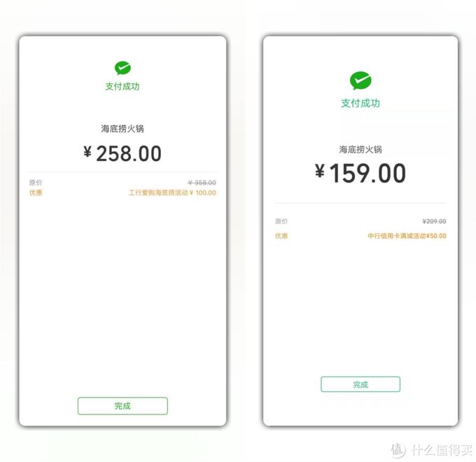 信用卡支付优惠(图源网络)