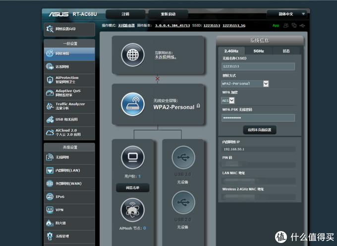 aimesh组网实战:AX3000+AC68U无缝漫游MESH组网体验