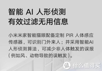 小米米家智能猫眼众筹开启,采用智能AI人形侦测算法~