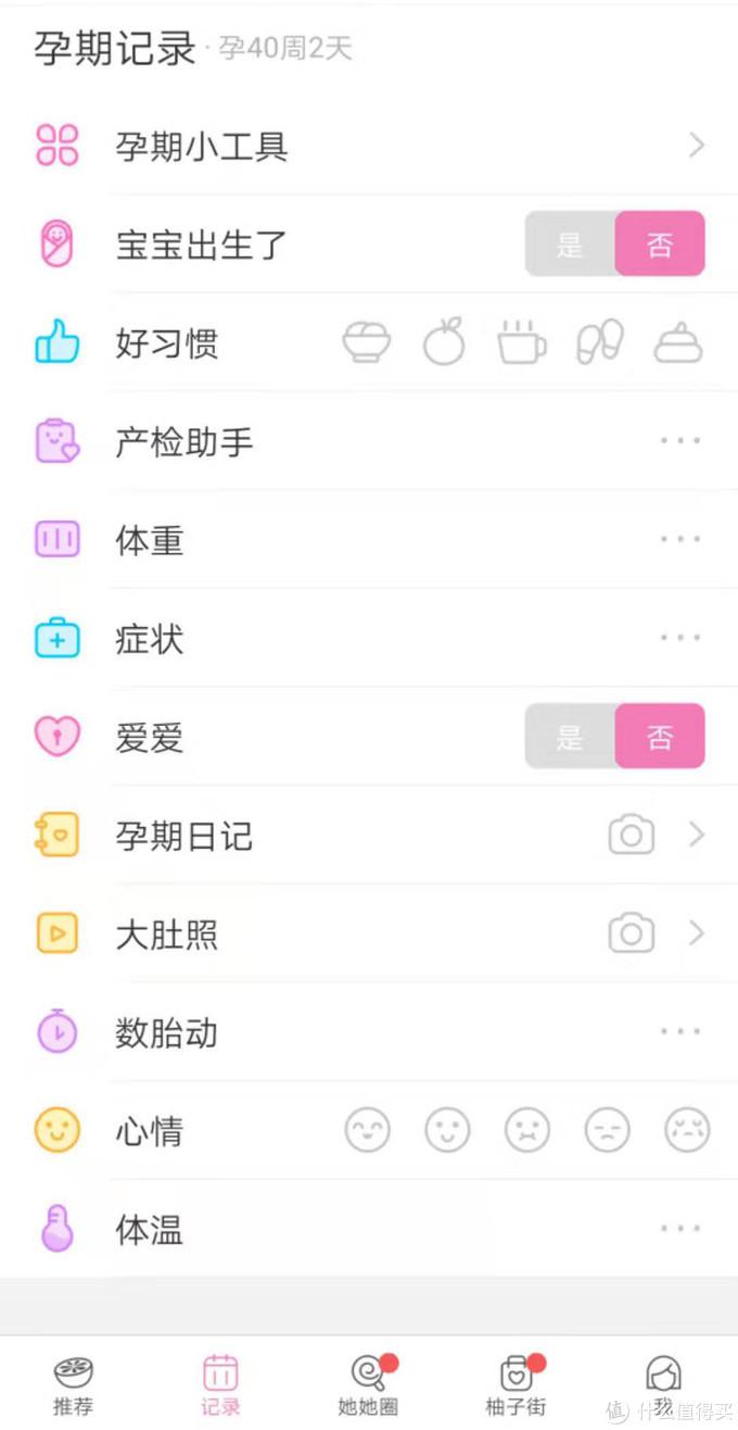 我很喜欢美柚app的每日记录小工具,非常方便,数据存储在云端,珍贵记录不怕丢