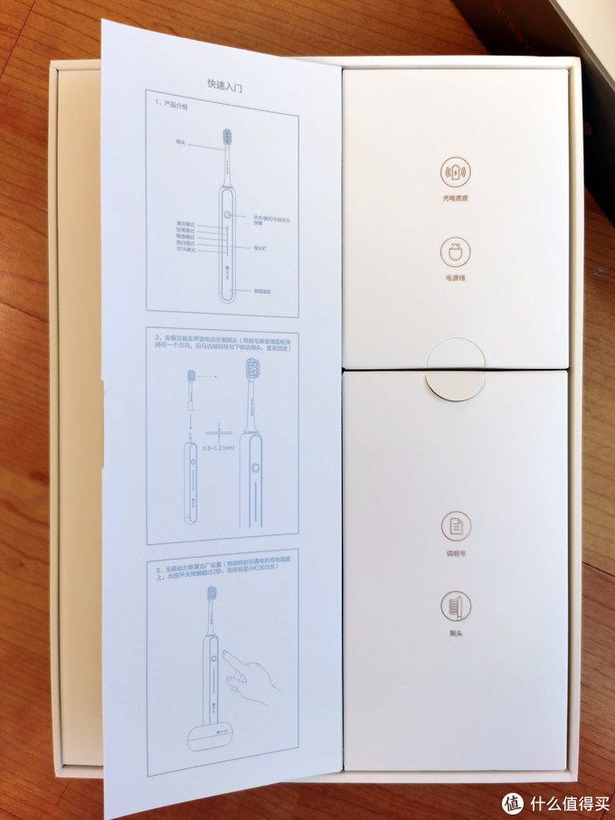打开挡板后是电动牙刷的快速入门使用方法,右边是产品的配件盒
