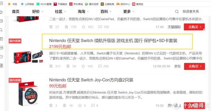 【首批】预定 国行任天堂switch,玩的是情怀!【上手简评】