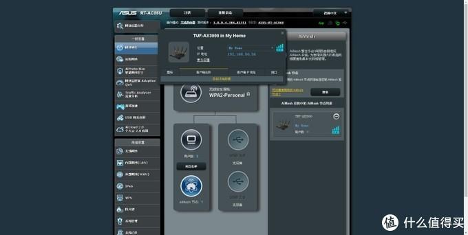 你的张良计,我的过墙梯---华硕RT-AC86U双频无线路由器AiMesh组网应用体验