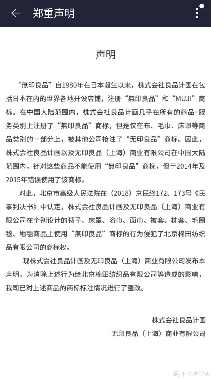 日方败诉:无印良品商标之争尘埃落定,网上店铺已完成整改~