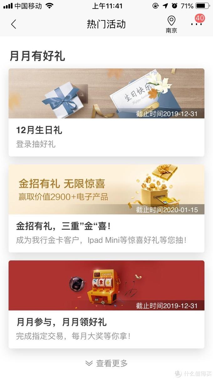 目前招商银行app的几个羊毛
