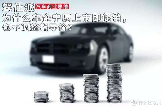 为什么车企宁愿上市即促销,也不调整指导价?