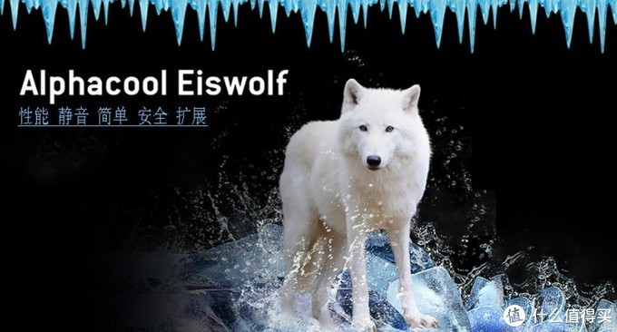 "ALPHACOOL 阿尔法酷 将发布 Eiswold Aurora""北极狼""显卡水冷散热器"