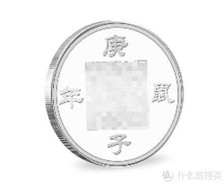 带来一整年的好运!人民日报文创×京文投联合发布2020庚子鼠年好运币